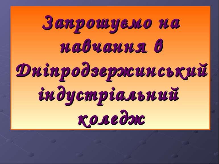 Запрошуємо на навчання в Дніпродзержинський індустріальний коледж