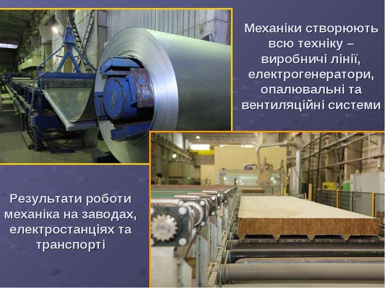 Механіки створюють всю техніку – виробничі лінії, електрогенератори, опалювал...