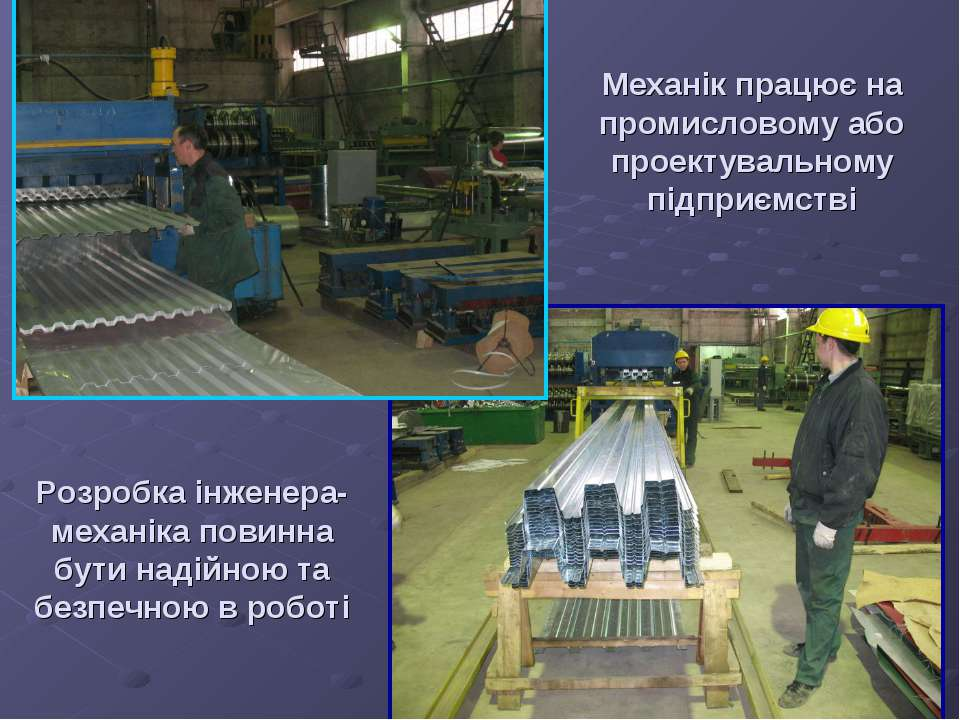 Механік працює на промисловому або проектувальному підприємстві Розробка інже...