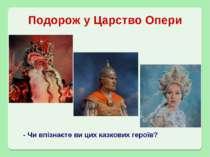 Подорож у Царство Опери - Чи впізнаєте ви цих казкових героїв?