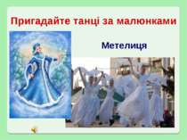 Пригадайте танці за малюнками Метелиця