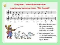 """Розучимо і виконаємо каноном румунську народну пісню """"Дід Андрій"""""""