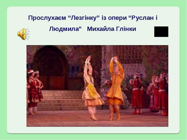 """Прослухаєм """"Лезгінку"""" із опери """"Руслан і Людмила"""" Михайла Глінки"""