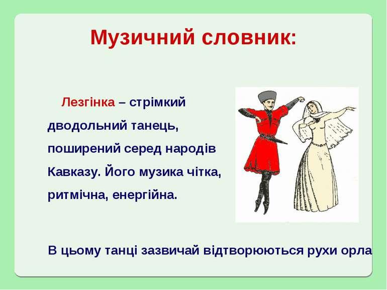 Музичний словник: Лезгінка – стрімкий дводольний танець, поширений серед наро...