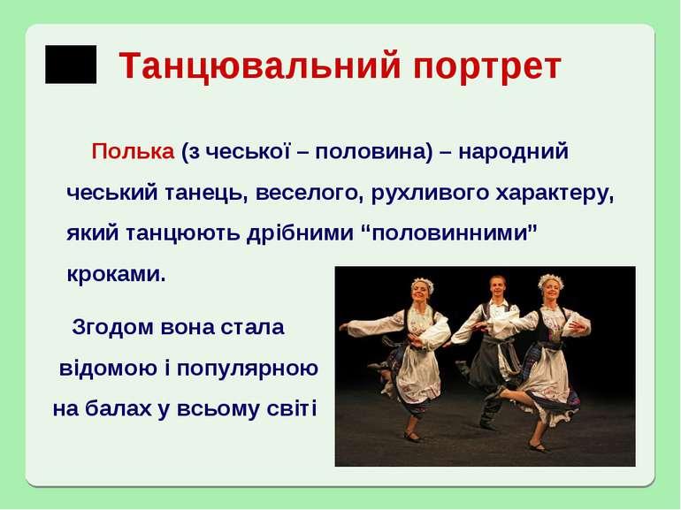 Танцювальний портрет Полька (з чеської – половина) – народний чеський танець,...