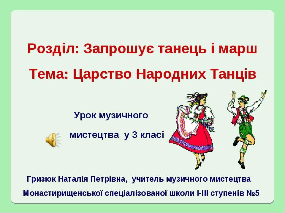 Гризюк Наталія Петрівна, учитель музичного мистецтва Монастирищенської спеціа...