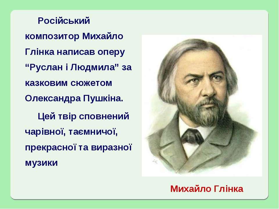 """Російський композитор Михайло Глінка написав оперу """"Руслан і Людмила"""" за казк..."""