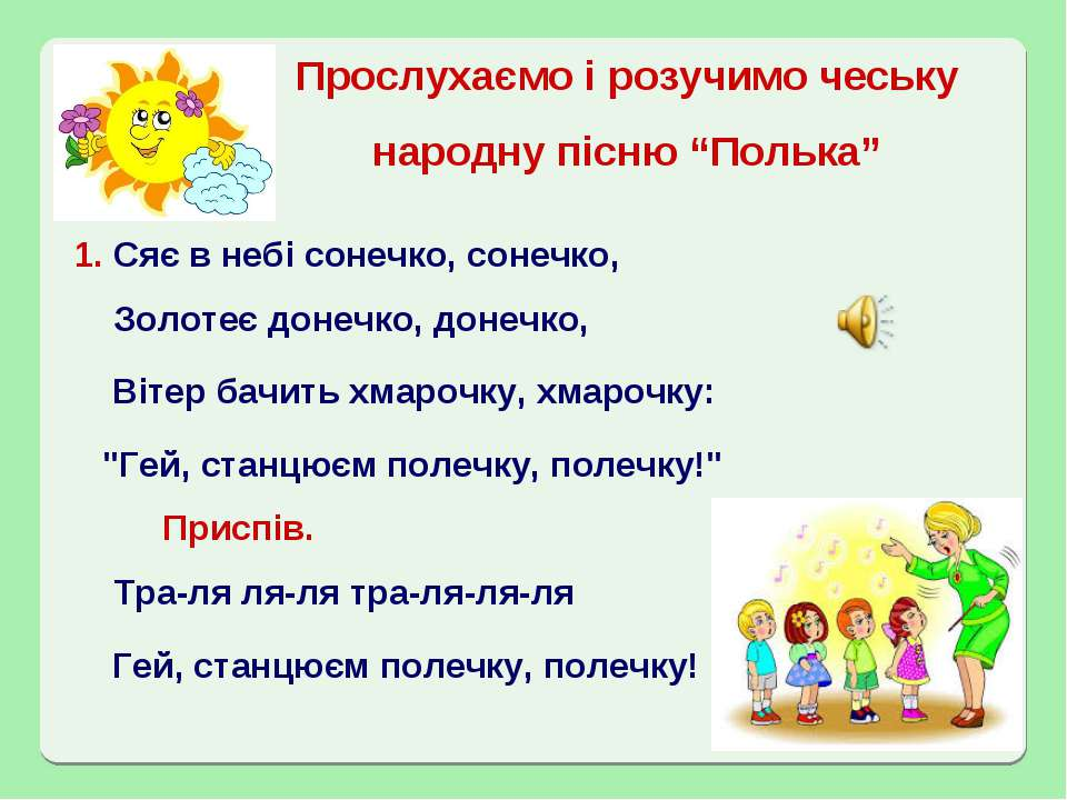 """Прослухаємо і розучимо чеську народну пісню """"Полька"""" Сяє в небі сонечко, соне..."""