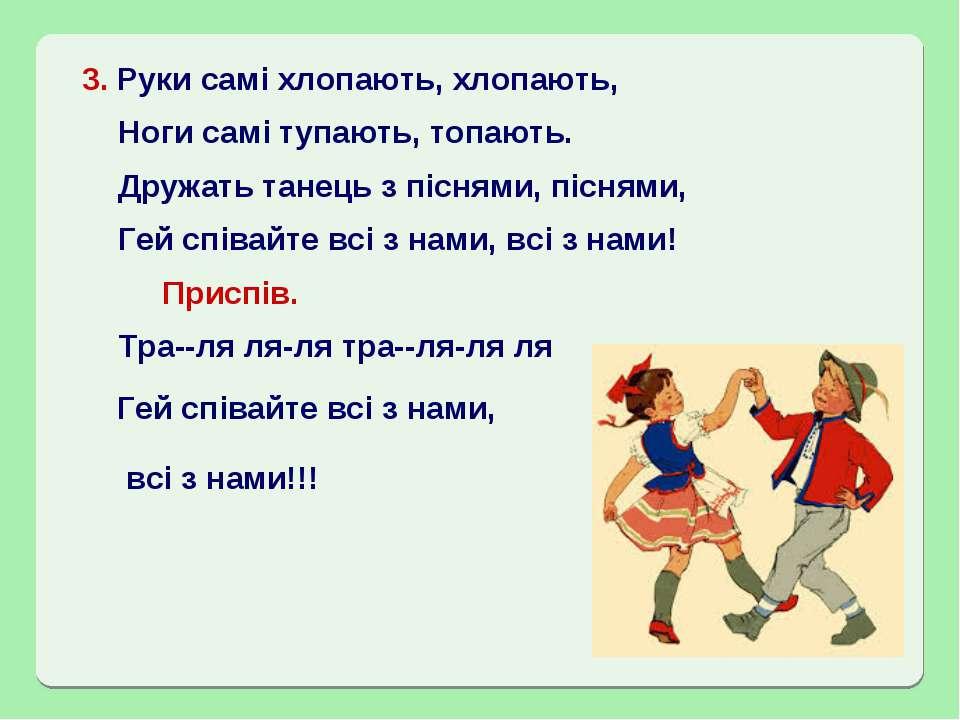 3. Руки самі хлопають, хлопають, Ноги самі тупають, топають. Дружать танець з...
