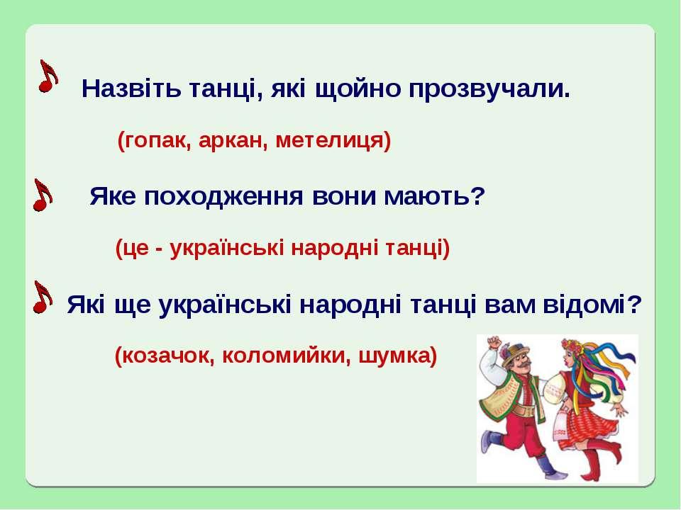 Назвіть танці, які щойно прозвучали. Яке походження вони мають? Які ще україн...