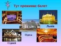 Львів Одеса Сідней Тут проживає балет