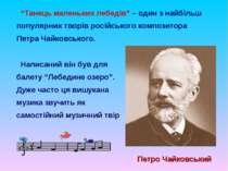 """""""Танець маленьких лебедів"""" – один з найбільш популярних творів російського ко..."""
