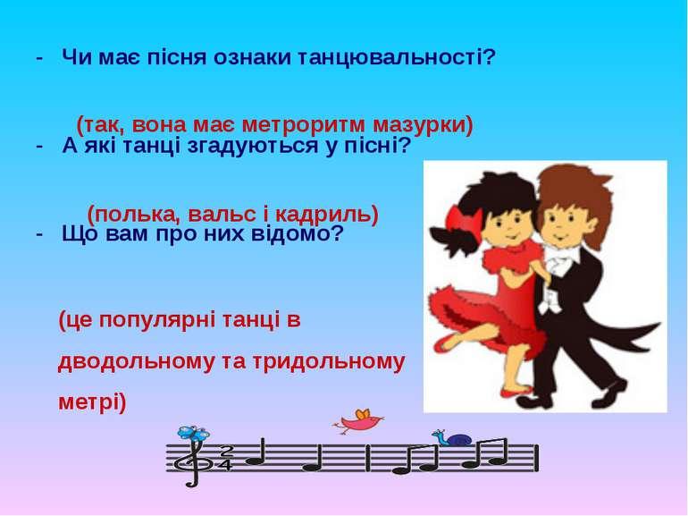 Чи має пісня ознаки танцювальності? А які танці згадуються у пісні? Що вам пр...