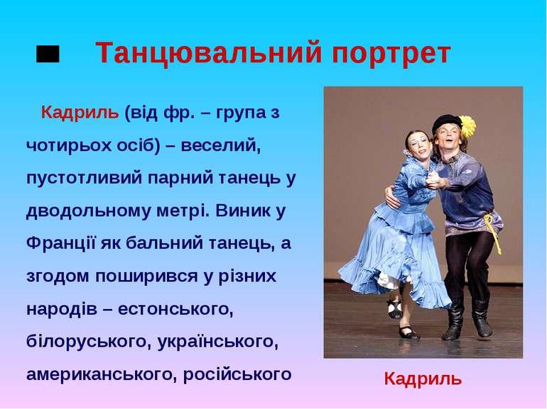 Танцювальний портрет Кадриль (від фр. – група з чотирьох осіб) – веселий, пус...