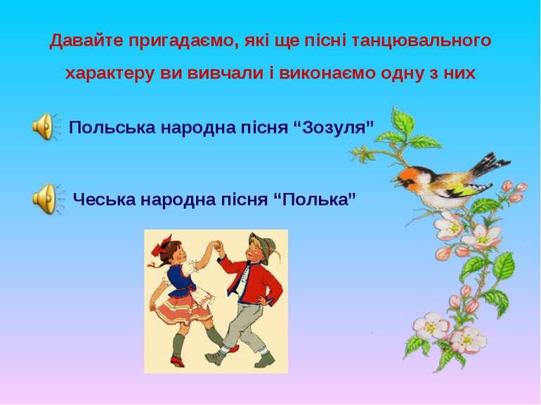 Давайте пригадаємо, які ще пісні танцювального характеру ви вивчали і виконає...