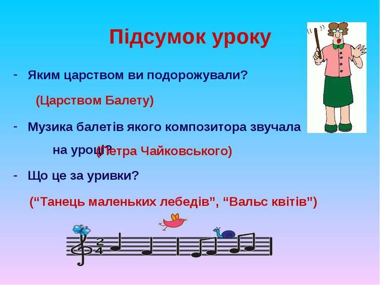 Підсумок уроку Яким царством ви подорожували? Музика балетів якого композитор...
