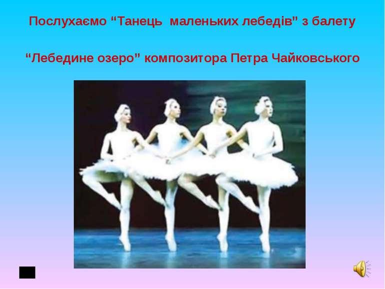 """Послухаємо """"Танець маленьких лебедів"""" з балету """"Лебедине озеро"""" композитора П..."""
