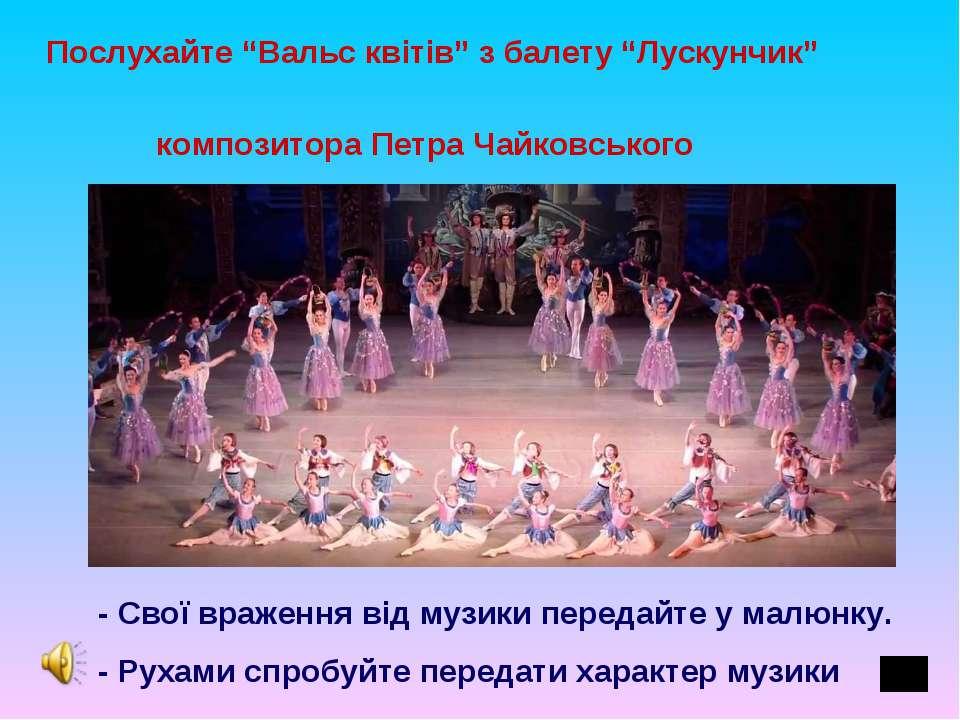 """Послухайте """"Вальс квітів"""" з балету """"Лускунчик"""" композитора Петра Чайковського..."""
