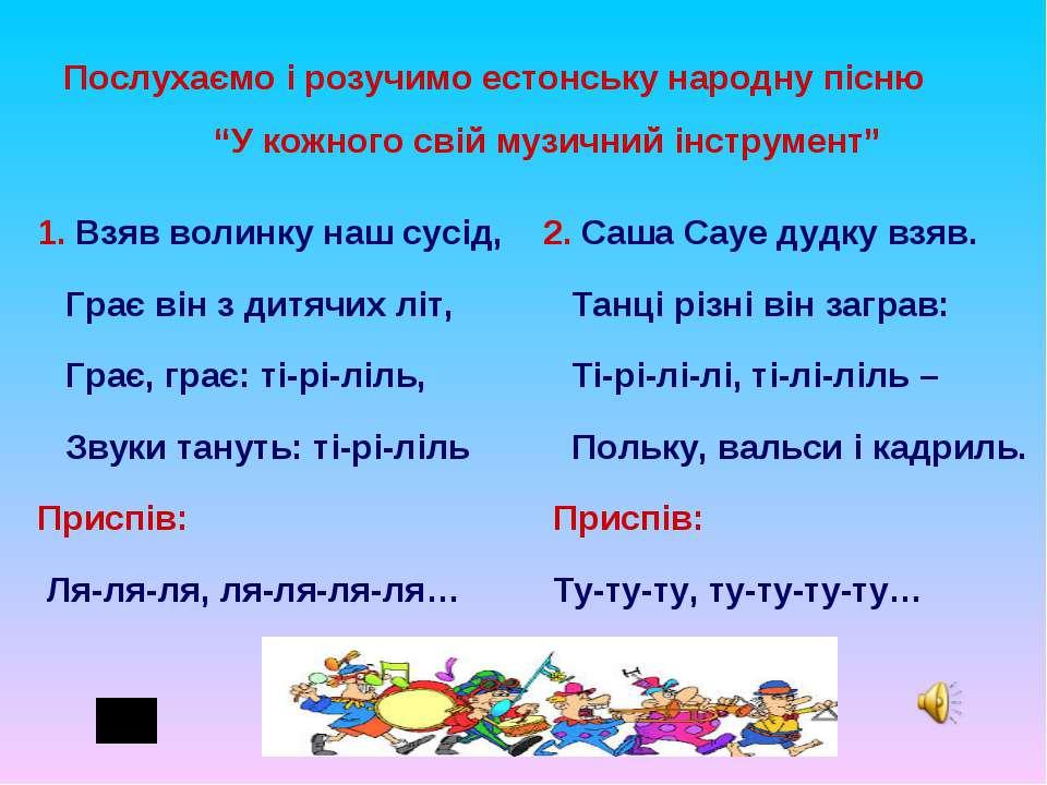 """Послухаємо і розучимо естонську народну пісню """"У кожного свій музичний інстру..."""