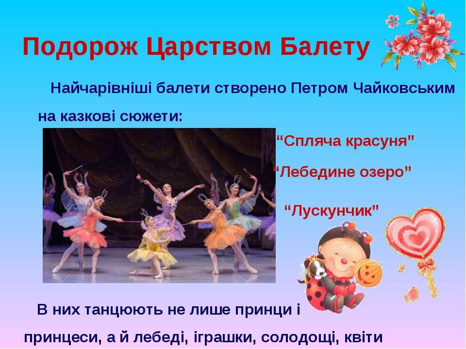 Подорож Царством Балету Найчарівніші балети створено Петром Чайковським на ка...