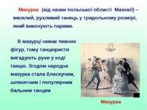 Мазурка (від назви польської області Мазовії) – веселий, рухливий танець у тр...