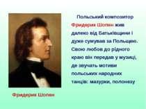 Польський композитор Фридерик Шопен жив далеко від Батьківщини і дуже сумував...