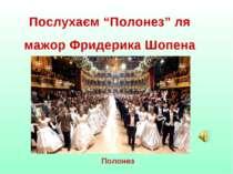"Послухаєм ""Полонез"" ля мажор Фридерика Шопена Полонез"