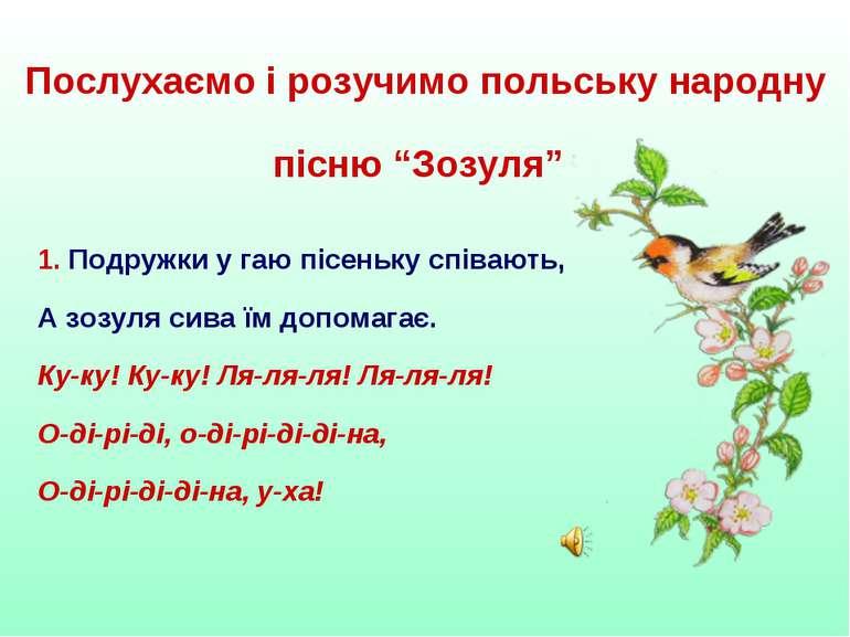 """Послухаємо і розучимо польську народну пісню """"Зозуля"""" 1. Подружки у гаю пісен..."""
