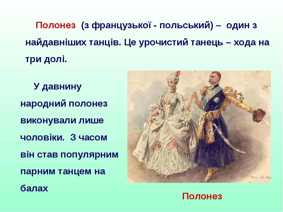 Полонез (з французької - польський) – один з найдавніших танців. Це урочистий...