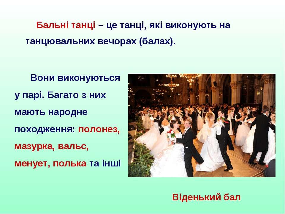 Бальні танці – це танці, які виконують на танцювальних вечорах (балах). Вони ...
