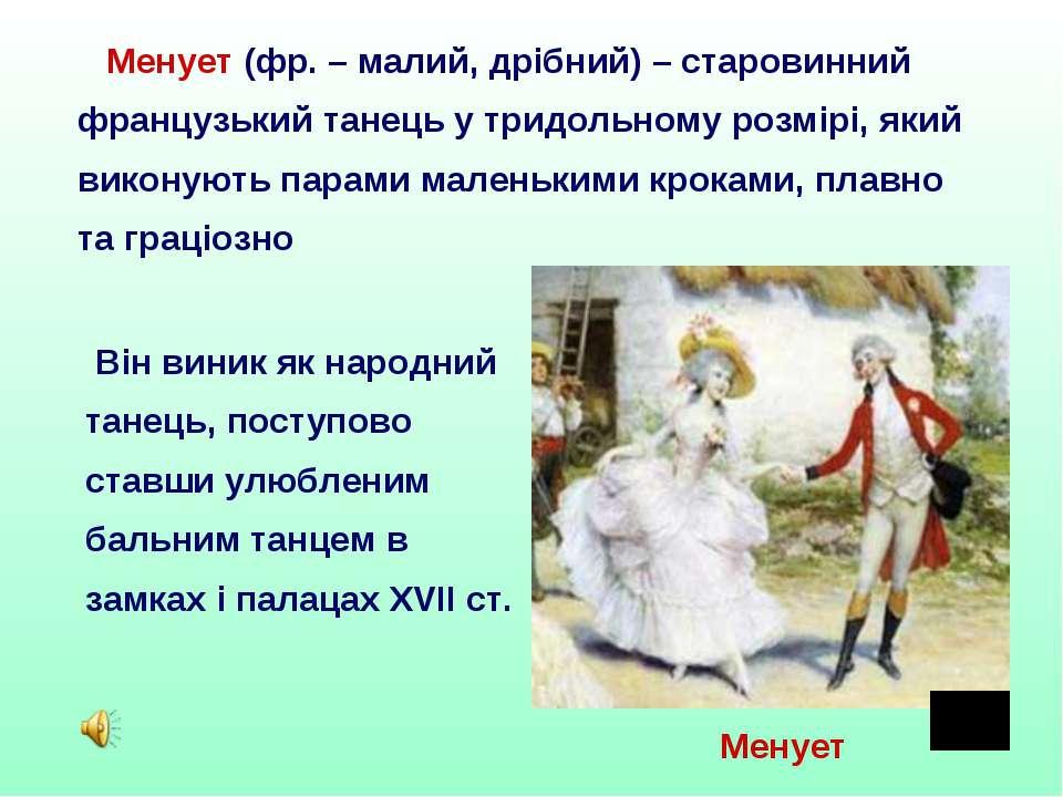 Менует (фр. – малий, дрібний) – старовинний французький танець у тридольному ...