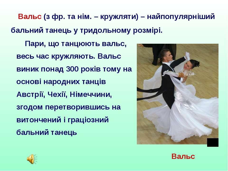 Вальс (з фр. та нім. – кружляти) – найпопулярніший бальний танець у тридольно...