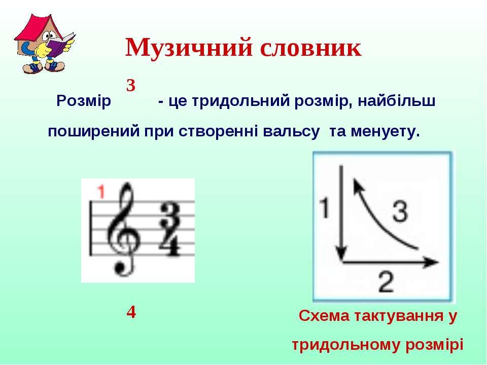 Музичний словник Розмір - це тридольний розмір, найбільш поширений при створе...