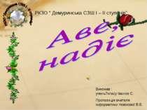"""РКЗО """" Демуринська СЗШ І – ІІ ступенів"""" Виконав : учень7класу Іванов С. Пропо..."""