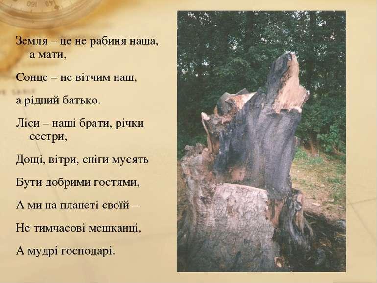 Земля – це не рабиня наша, а мати, Сонце – не вітчим наш, а рідний батько. Лі...