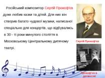 Російський композитор Сергій Прокоф'єв дуже любив казки та дітей. Для них він...