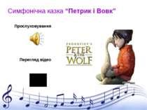 """Симфонічна казка """"Петрик і Вовк"""" Прослуховування Перегляд відео"""