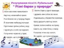 """Розучування пісні Н. Рубальської """" Різні барви у природи"""" 1.Коли захочемо нам..."""