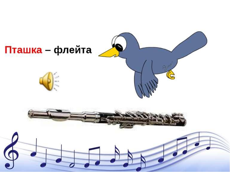 Пташка – флейта