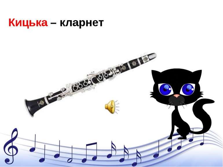 Кицька – кларнет