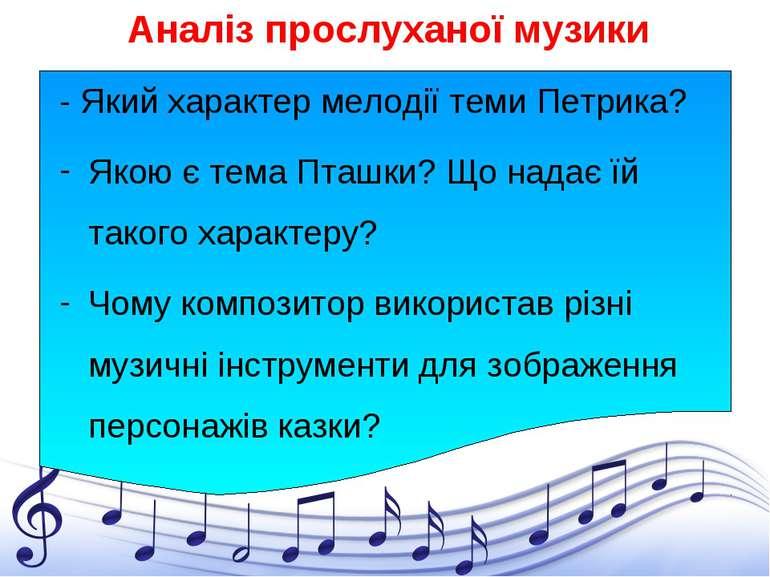 Аналіз прослуханої музики - Який характер мелодії теми Петрика? Якою є тема П...