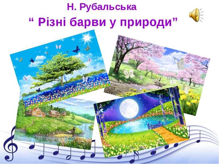 """Н. Рубальська """" Різні барви у природи"""""""