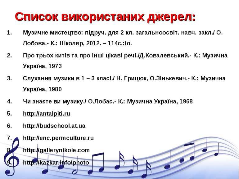 Музичне мистецтво: підруч. для 2 кл. загальноосвіт. навч. закл./ О. Лобова.- ...