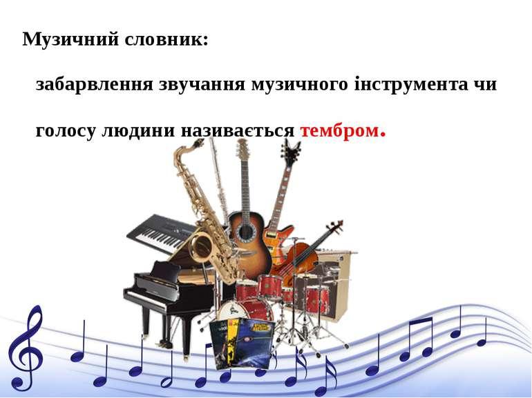 Музичний словник: забарвлення звучання музичного інструмента чи голосу людини...