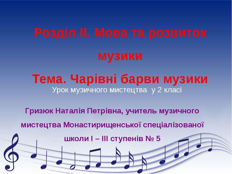 Розділ ІІ. Мова та розвиток музики Тема. Чарівні барви музики Урок музичного ...