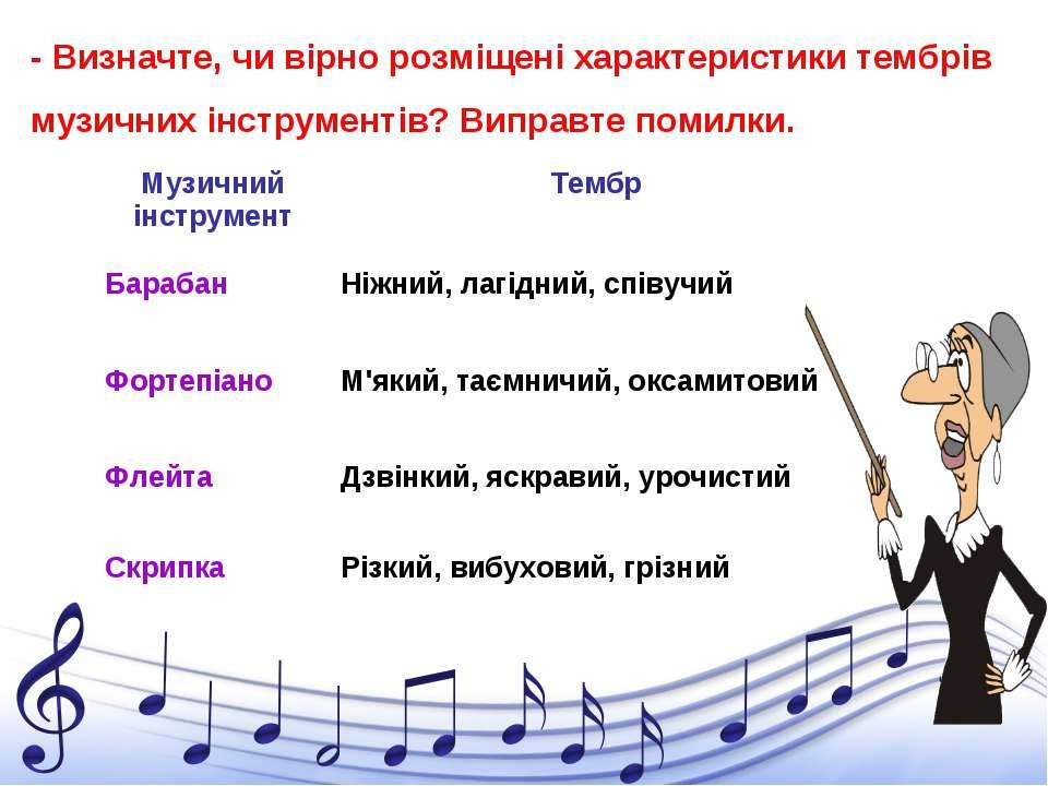 - Визначте, чи вірно розміщені характеристики тембрів музичних інструментів? ...