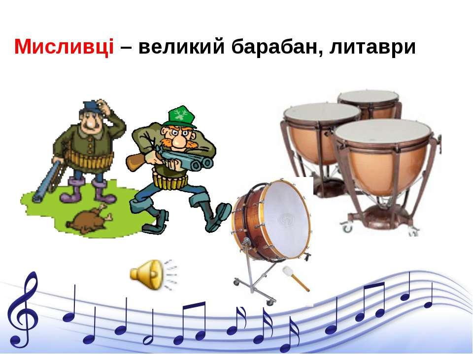 Мисливці – великий барабан, литаври