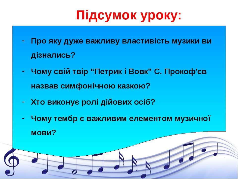 Підсумок уроку: Про яку дуже важливу властивість музики ви дізнались? Чому св...