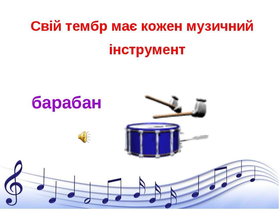 Свій тембр має кожен музичний інструмент барабан