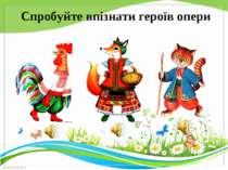 Спробуйте впізнати героїв опери FokinaLida.75@mail.ru